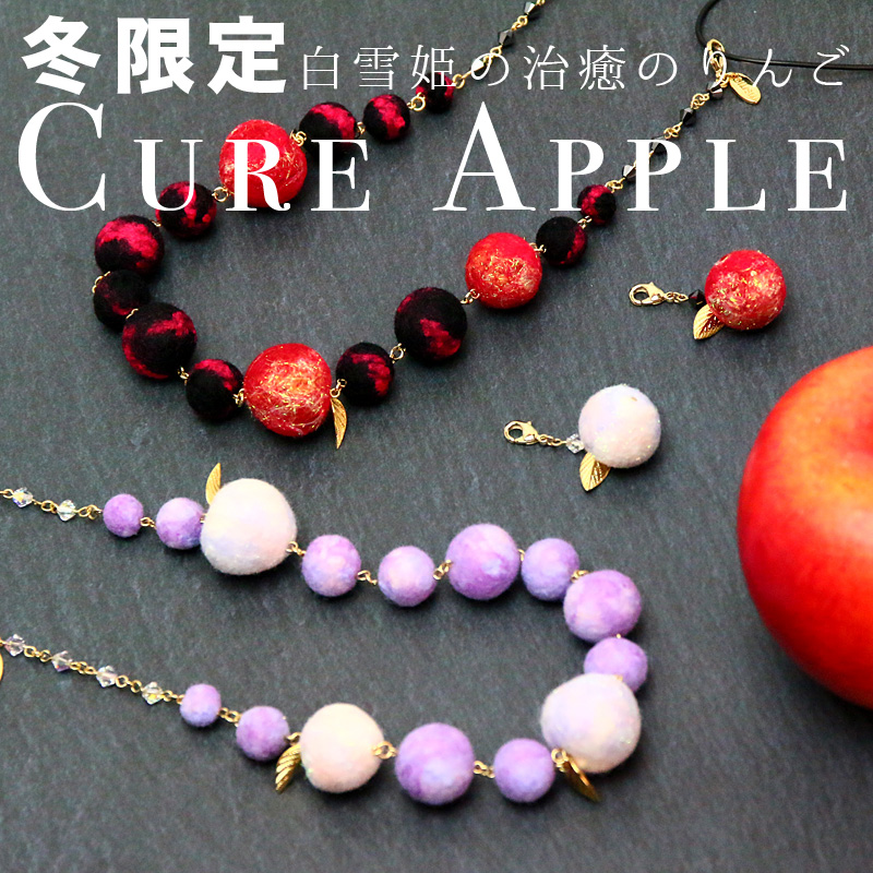白雪姫のキュア・アップル