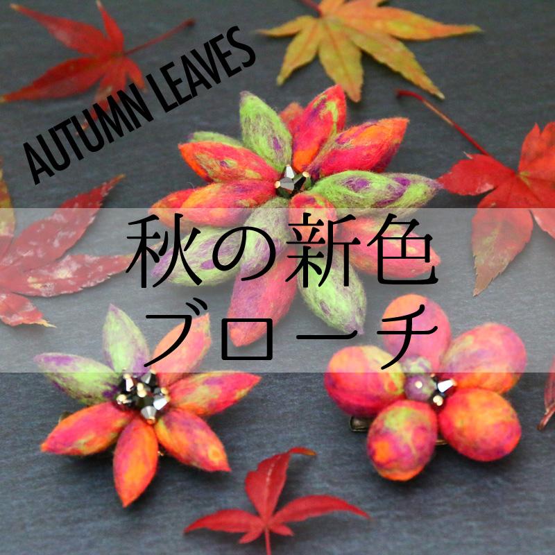 秋色ブローチ